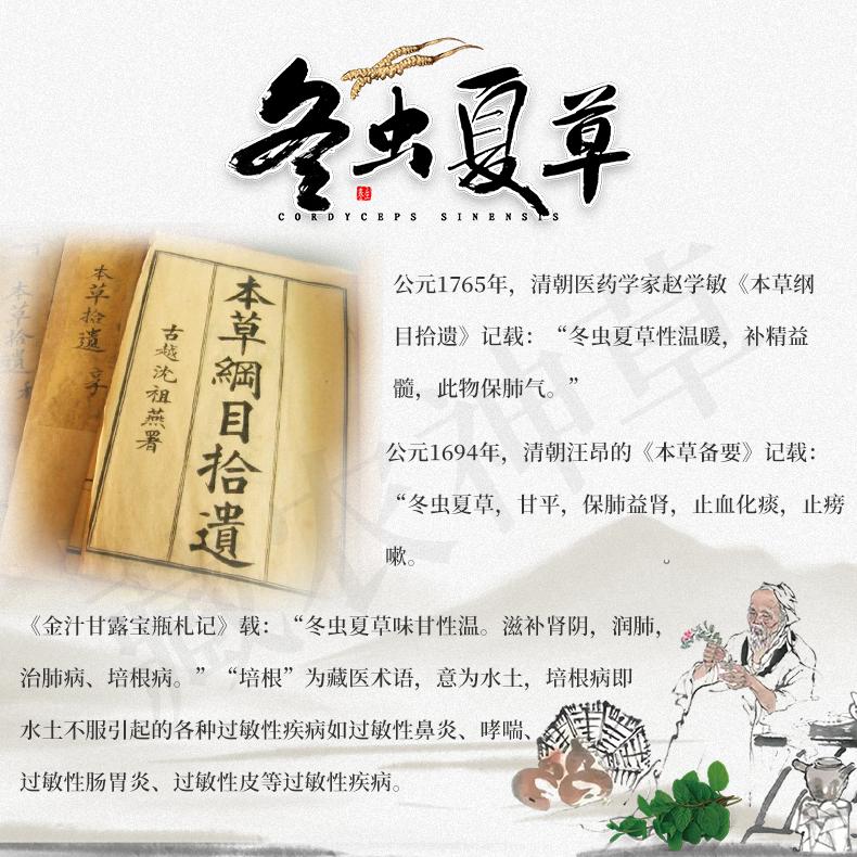 本草纲目拾遗-藏农神草.png